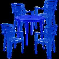 Набор пластиковой мебели Алеана Синий (РЕКРУ 4s)