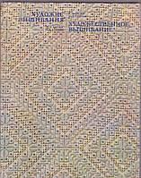 Художественное вышивание Е.О. Гасюк