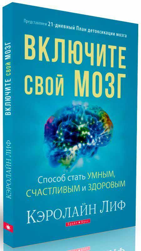 Включите свой мозг. способ стать умным, счастливым и здоровым. Автор Кэролайн Лиф
