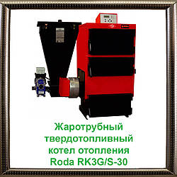 Жаротрубний твердопаливний котел Roda RK3G/S-30