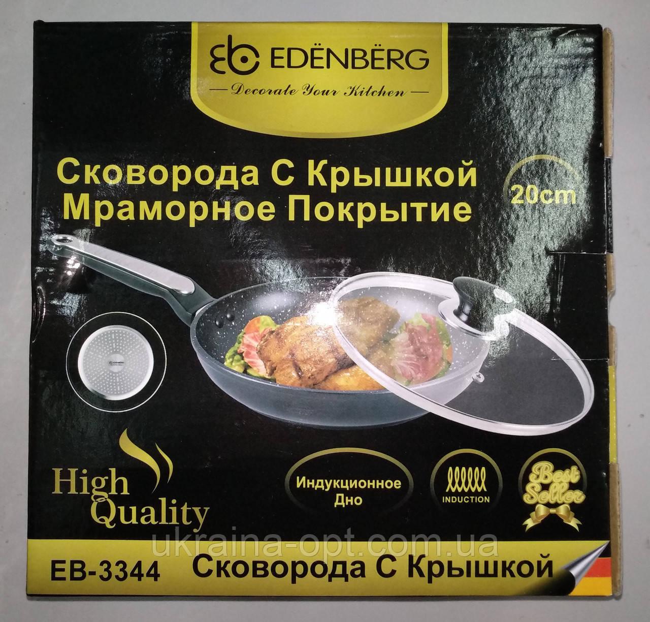 Сковорода с крышкой EDENBERG EB-3344, 20 см (мрамор)