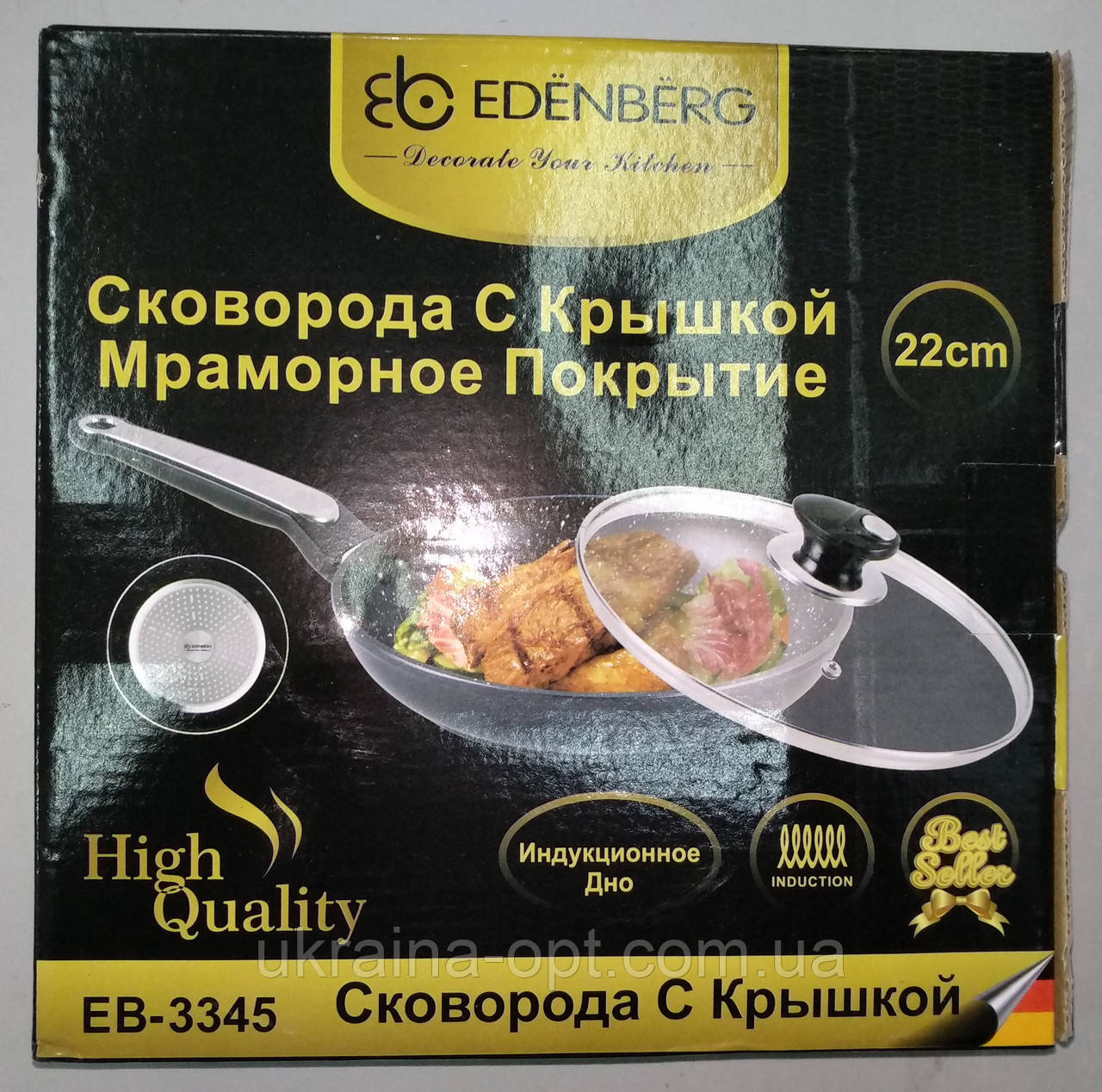 Сковорода с крышкой EDENBERG EB-3345, 22 см (мрамор)