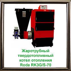 Жаротрубний твердопаливний котел Roda RK3G/S-70