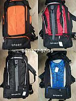 Туристический Походный рюкзак 70л