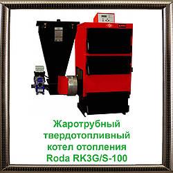 Жаротрубний твердопаливний котел Roda RK3G/S-100