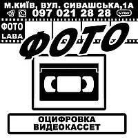 Оцифровування, перезапис видеокассет на диски та інші цифрові носії