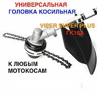 Головка Косильна с цепью от бензопилы, Катушка/Катушка для косы/триммера/мотокосы/шпуля/VIPER SUPER PLUS ГК10А