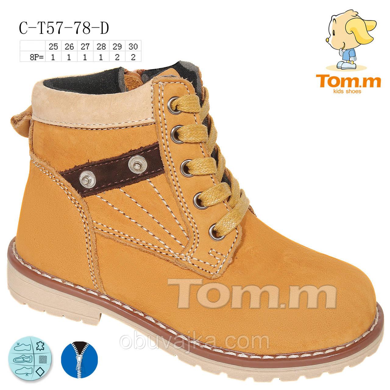 Подростковая демисезонная обувь от фирмы Tom m оптом(25-30)