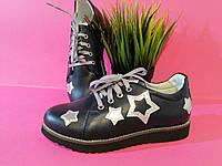 Туфли на шнурках со звездами Palaris 31-40(р)