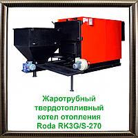 Жаротрубный твердотопливный котел отопления Roda RK3G/S-270