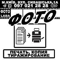 Ксерокопия А4 ч/б
