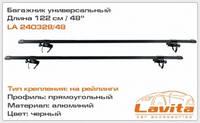 Универсальный авто багажник на рейлинги (сталь, прямоугольный профиль) 122 см. LAVITA LA 240328/48