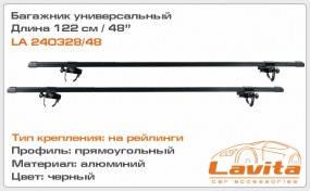 Универсальный авто багажник на рейлинги (сталь, прямоугольный профиль) 122 см. LAVITA LA 240328/48, фото 2