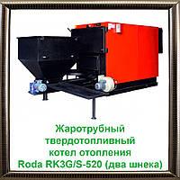 Жаротрубный твердотопливный котел отопления Roda RK3G/S-520 (два шнека)