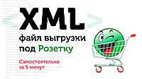 Сформирую и подготовлю Вам XML/YML прайс лист для Rozetka.ua