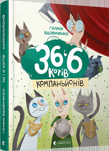 36 і 6 котів-компаньйонів. Книга Вдовиченко Галини