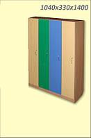 Шкаф в детский сад 4-х  дверный