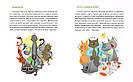 36 і 6 котів. Книга Вдовиченко Галини, фото 5