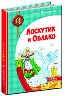 Школа Детский бестселлер Лоскутик и облачко