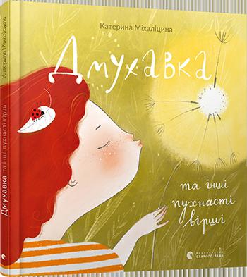 Дмухавка та інші пухнасті вірші. Автор Міхаліцина Катерина