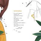 Дмухавка та інші пухнасті вірші. Автор Міхаліцина Катерина, фото 5