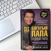 Кийосаки Богатый папа, бедный папа (твердая обложка)