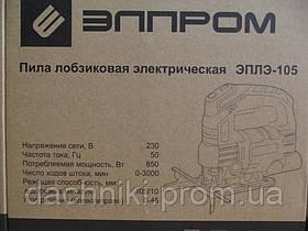 Лобзик електричний Элпром ЭПЛЭ-105, фото 3