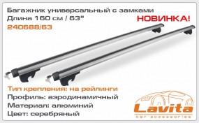 Багажник універсальний на рейлінги (алюміній, Аеродинамичний профіль) 160 див. з замками LAVITA LA 240688/63