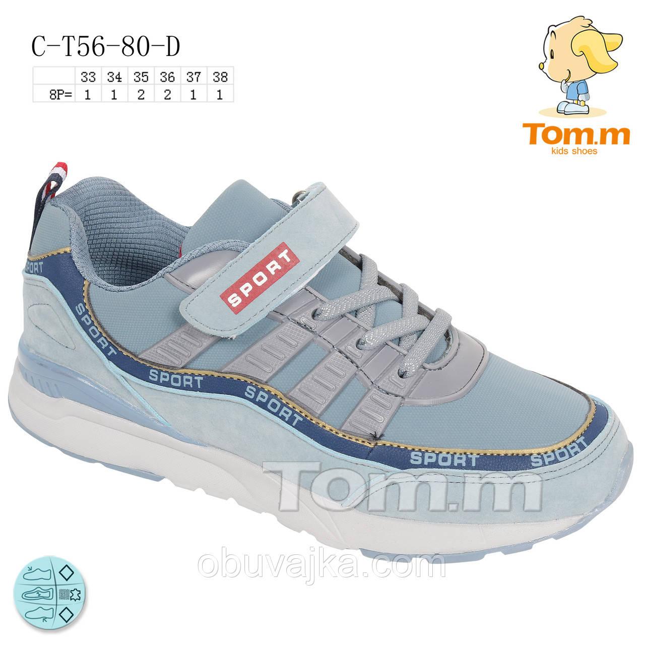 Детские кроссовки 2019 в Одессе от производителя Tom m(33-38)