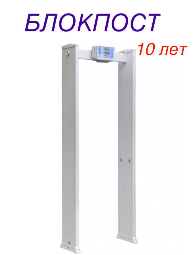 Металлодетектор арочный БЛОКПОСТ PC Z 3