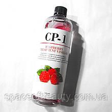 Ополаскиватель для блеска Esthetic House CP-1 Raspberry Treatment Vinegar 500 МЛ
