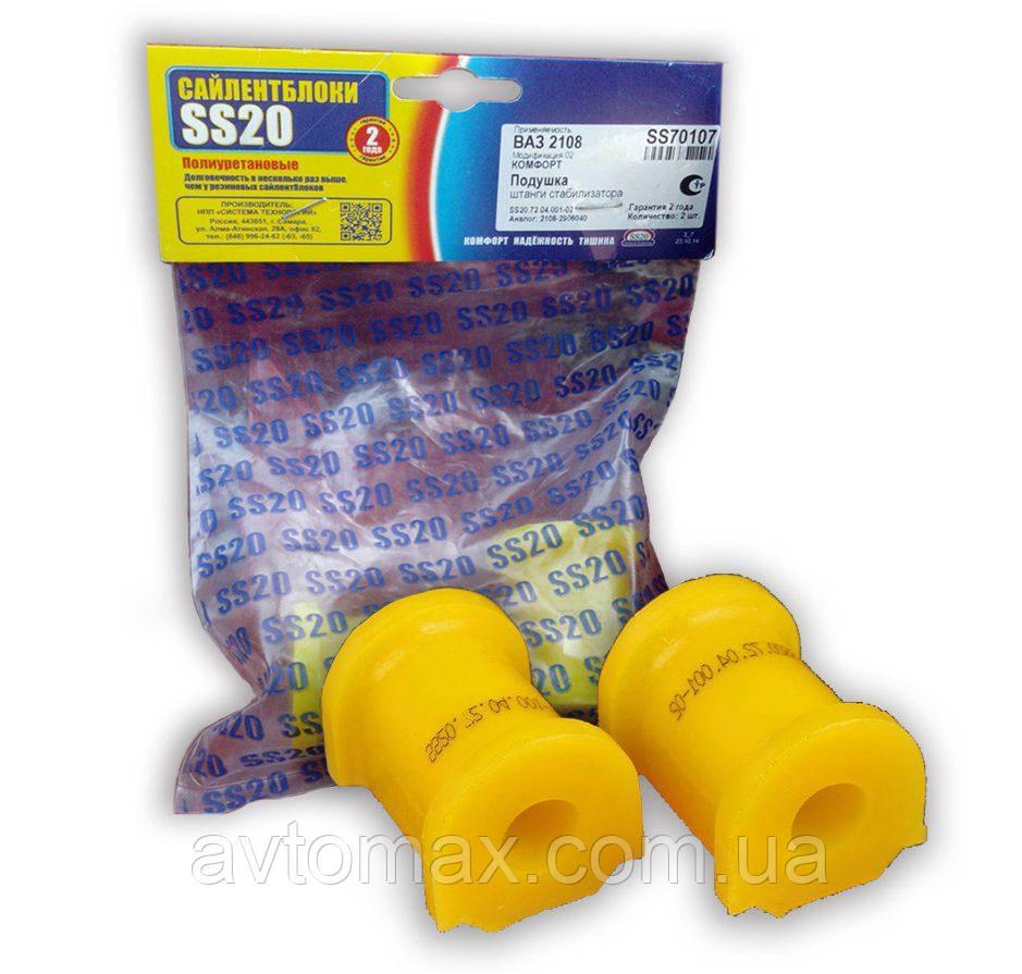 Втулка стабилизатора ВАЗ 2113-15 SS20 (2 шт) (полиуретан) SS70107