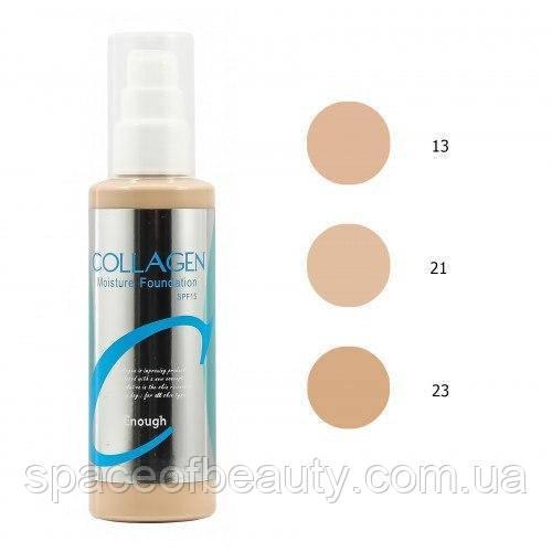 Крем тональный увлажняющий Enough Collagen Moisture Foundation SPF15  (№21) 100 ml