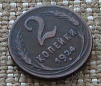 2 копейки СССР 1924 г. Гурт рубчатый