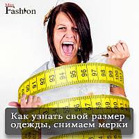 Как узнать свой размер одежды, снимаем мерки