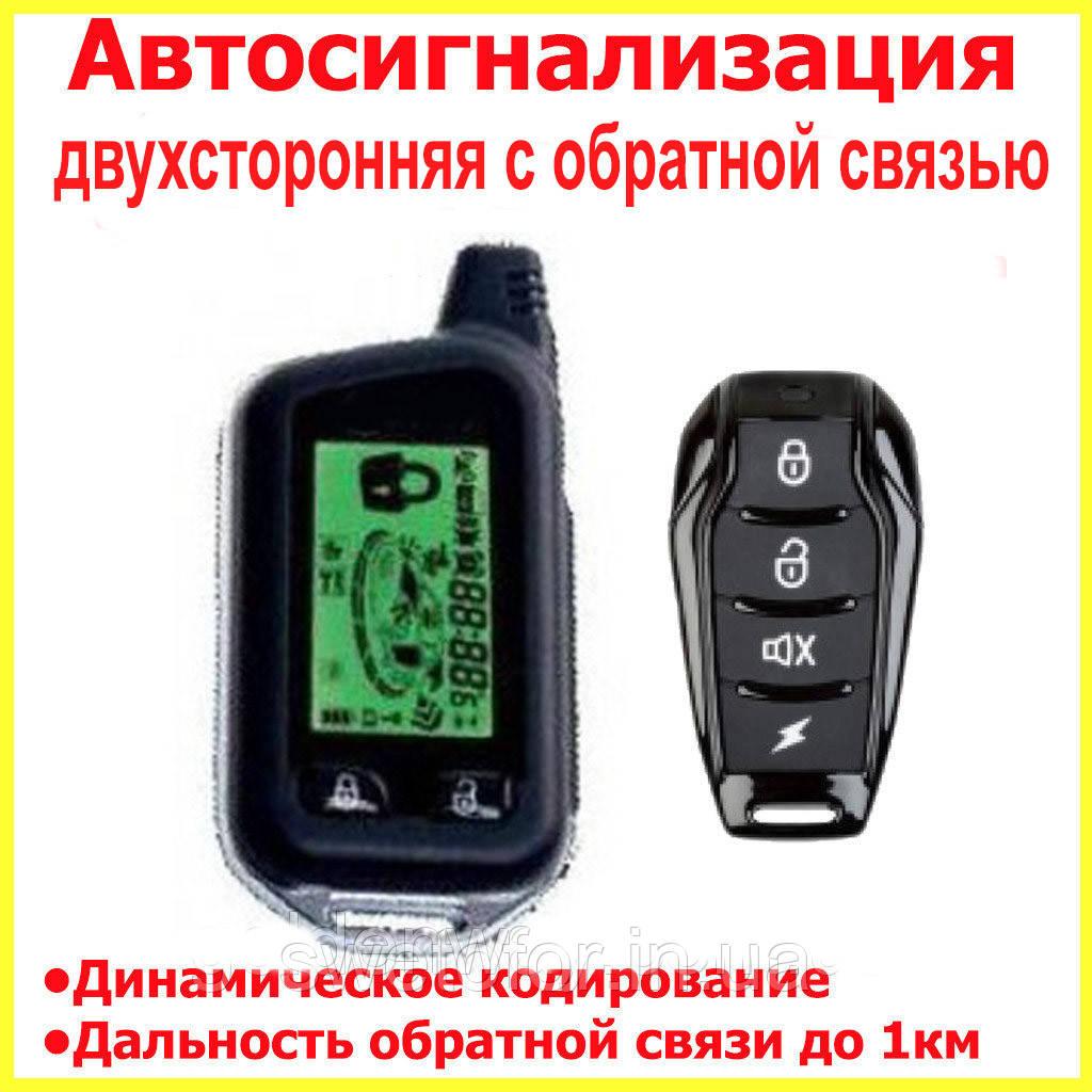 Двухсторонняя сигнализация охранная система для авто с обратной связью. Брелок LCD!