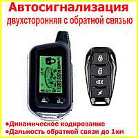 Двухсторонняя сигнализация охранная система для авто с обратной связью. Брелок LCD!, фото 1