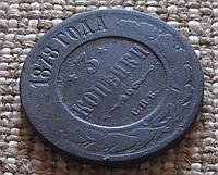 3 копейки 1878 г. Александр II, фото 1