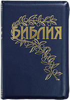 Библия Геце 065z УБО кожзам (синяя), фото 1