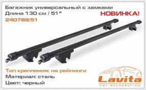 Багажник универсальный на рейлинги с замком (сталь, прямоугольный профиль) 130 см. LAVITA LA 240788/51, фото 2