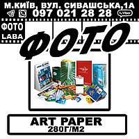 Печать визиток на Art Paper 280-300 г/м3 100 шт