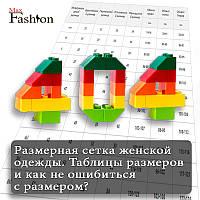 Размерная сетка женской одежды. Таблицы размеров и как не ошибиться с размером?