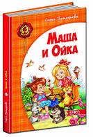 Школа Детский бестселлер Маша и Ойка Р