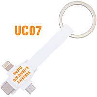 USB кабель 3 в 1 универсальный (UC-07)