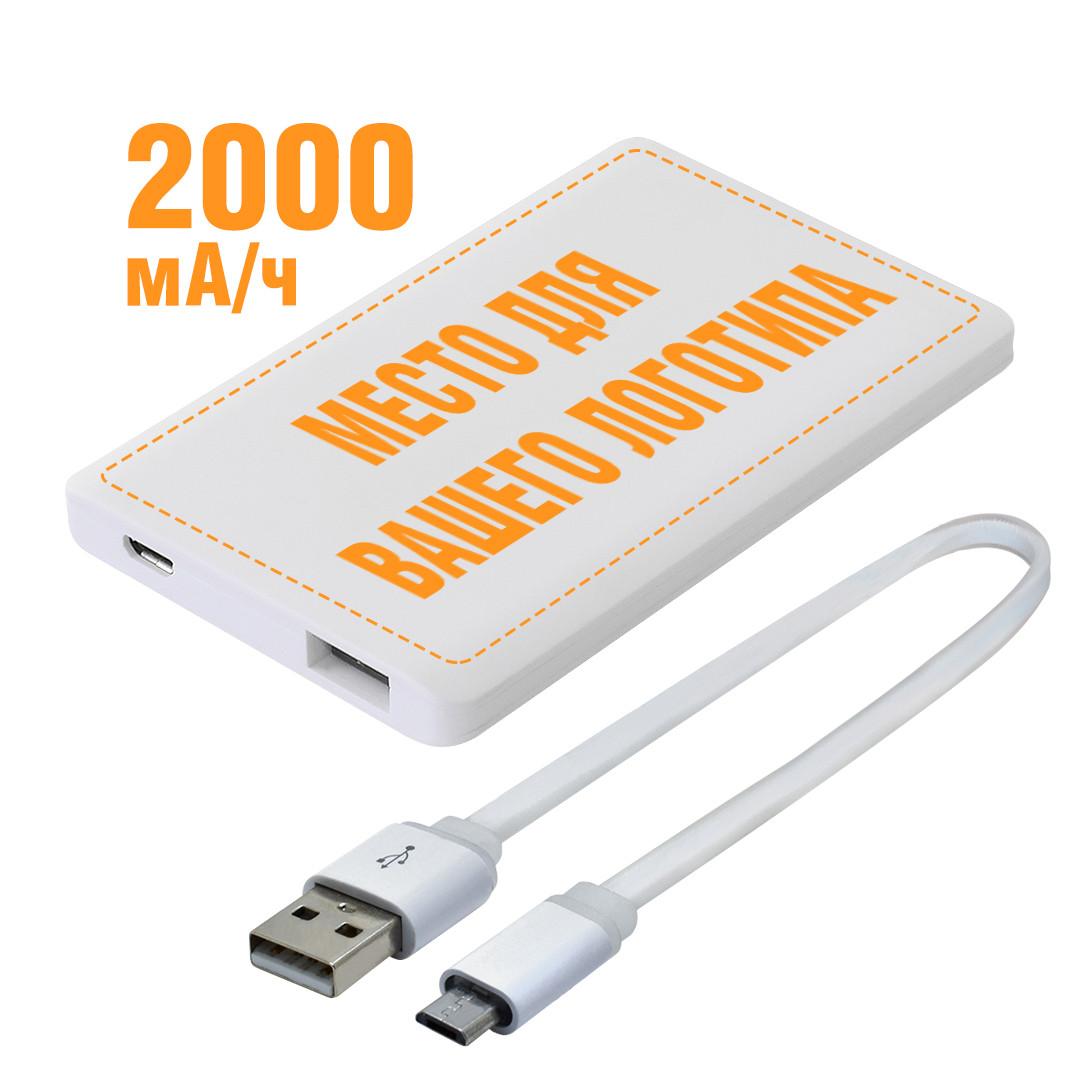 Power Bank в пластиковом корпусе 2000 mAh белый Кредитная карта под уф-печать (Е-284)
