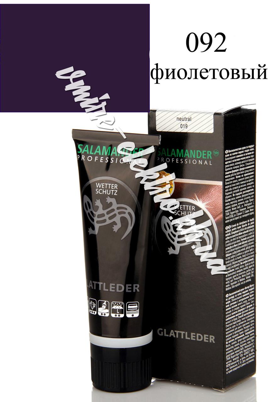 Крем для взуття фіолетовий 092 Salamander Professional Wetter Schutz 75 мл