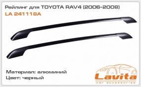 Рейлинги алюминиевые для автомобиля TOYOTA RAV4 (2006-2008) LAVITA LA 241118A, фото 2