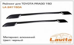 Рейлинги алюминиевые для автомобиля TOYOTA PRADO 150 LAVITA LA 241150A