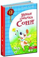 Школа Детский бестселлер Умная собачка Соня Р