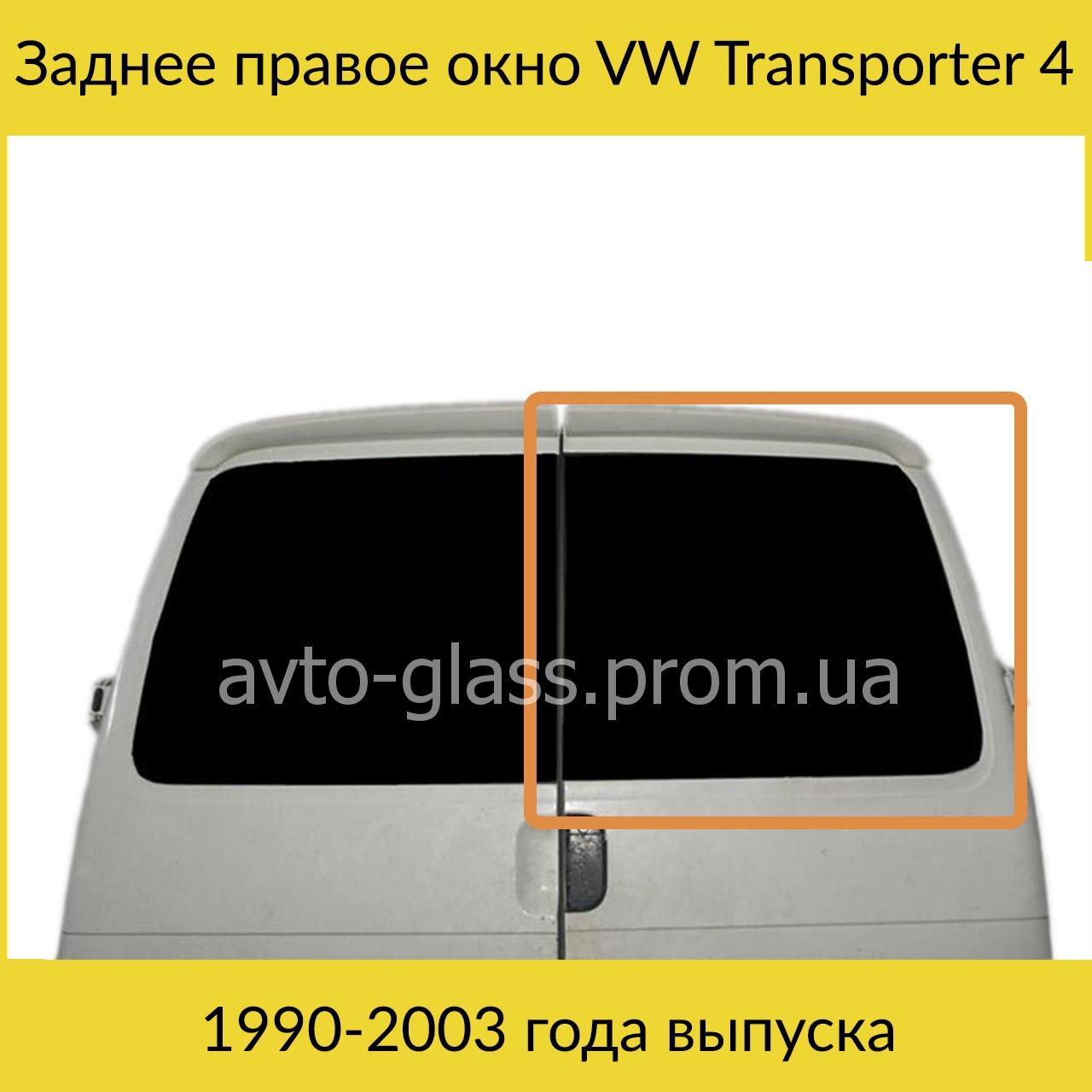 заднее стекло фольксваген транспортер т4